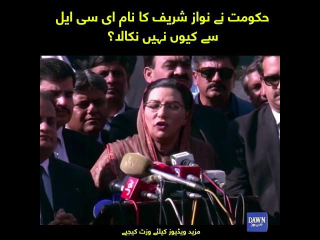 Hakumat ne Nawaz Sharif ka nam ECL se kuyn nahi nikla, Firdous Ashiq Awan