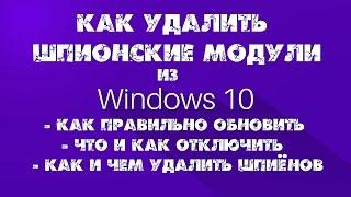 Как в Windows 10 отключить слежение и шпионаж навсегда