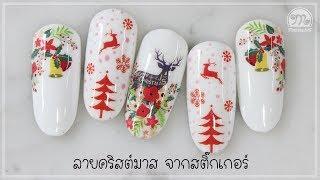 ลายเล็บ คริสต์มาส ง่ายๆ จากสติ๊กเกอร์ติดเล็บ christmas nail stickers