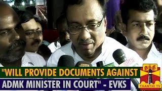 """Will provide Documents against ADMK Minister in Court"" – E.V.K.S.Elangovan"