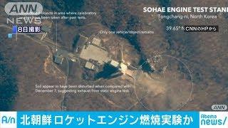 """""""排気""""の跡も 北朝鮮がロケットの燃焼実験か(19/12/09)"""