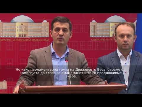 Беса се откажа од дебатата за амандманите, пратениците на ДУИ дискутираат