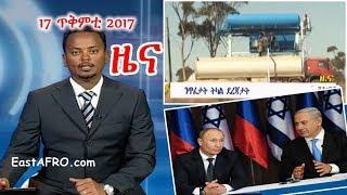 Video Eritrean News ( October 17, 2017) |  Eritrea ERi-TV download MP3, 3GP, MP4, WEBM, AVI, FLV Desember 2017