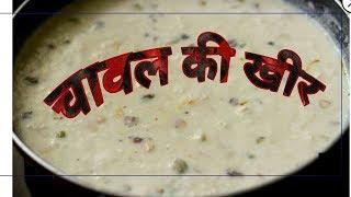 Chawal ki kheer-चावल की खीर बनाने का आसान तरीका||priyanka mishra||