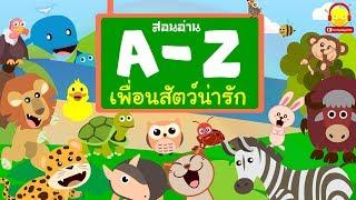 อ่านท่องคําศัพท์ภาษาอังกฤษ อนุบาล เพลง ABC เขียนเอบีซี   Alphabet A-Z Learn