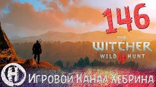 Прохождение Ведьмак 3 - Часть 146 (Господин Зеркало)