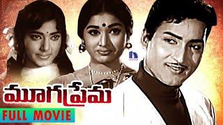 Mooga Prema Telugu Full Movie    Sobhan Babu, Vanisri, Jayalalitha