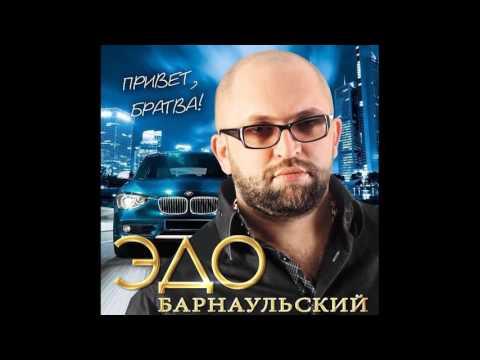 Эдо Барнаульский шансон-MIX