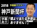 【競馬予想・神戸新聞杯・2018】日本ダービー馬ワグネリアンが始動【予想屋マスター…