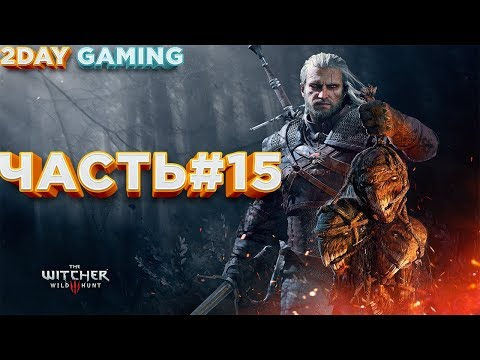 Wild Hunt - The Witcher 3 (2DAY Gaming) ЧАСТЬ#15