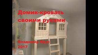 Детская кровать-домик своими руками. Children's bed-house with their hands.