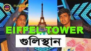 আইফেল টাওয়ার গুলিস্থান ।Bangla funny video 2017 । Funny  Interview ।  Funny bag.
