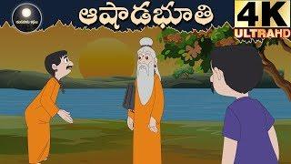 ఆషాఢభూతి-Greedy stories-Telugu Stories for Kids-Fairytales - Neethi Kathalu- Chandamama Kathalu