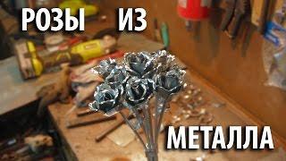 Роза из металла своими руками(букет) [PVS][FullHD]