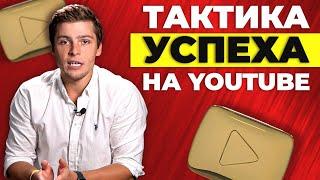 Как раскрутить канал на YouTube / Как набрать подписчиков? Продвижение на Ютуб 2020