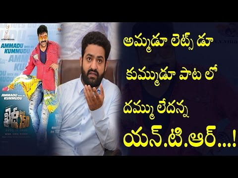 Thumbnail: Jr NTR Sensational Comments On Khaidi no 150 Song Amuudu Lets DO Kummudu | | #tollywoodlatestnews