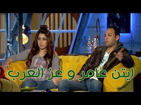 برنامج تلاتة في واحد الحلقة 4 ( ايتن عامر وزوجها )