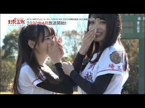 TVアニメ「球詠」予習大作戦!新越ナインのきらら野球だよ?<第七回>