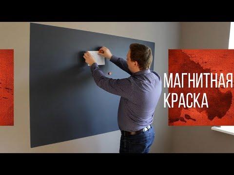 """Магнитная Краска """"MAGNETIC"""" (МАГНЕТИК) Производства TIKKURILA"""" (ТИККУРИЛА)"""