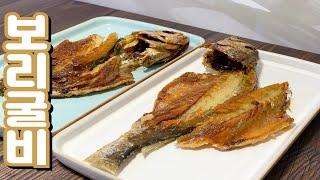 보리굴비 먹는법(찌고,굽기)