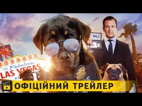 трейлер Поліцейський пес (2018) українською