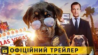 Поліцейський пес / Офіційний трейлер українською 2018