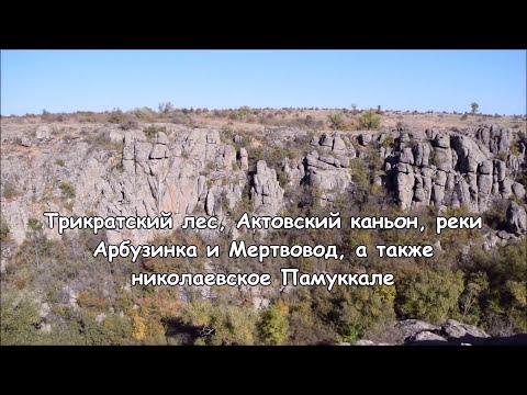 Путешествие в Актовский каньон и Трикратский лес. Актово, Трикраты 2016
