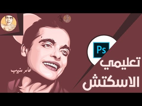 How to Turn Photos into Cartoon Effect   Photoshop Tutorial thumbnail