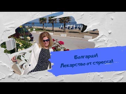 Купить недвижимости в Болгарии. Личный опыт