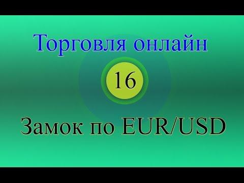 Форекс торговля онлайн 16 - Замок по EUR/USD