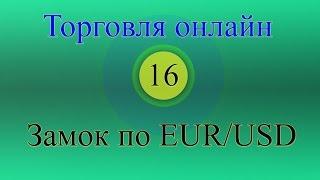 Форекс торговля онлайн 16 - Замок по EUR/USD(Форекс торговля онлайн. Торговля по двум долгосрочным стратегиям в режиме реального времени на депозите..., 2015-04-19T18:42:50.000Z)