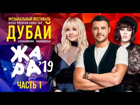 ЖАРА В ДУБАЕ 2019 /// ЧАСТЬ 1