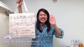 作品ご提供いただいた 横澤 夏子さん(芸人)がコメントを下さいました...