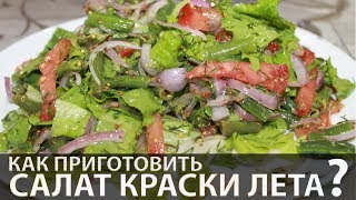 Салат со стручковой фасолью Краски Лета