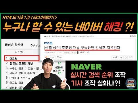 [HTML 기초 강좌 1강] 태그 이해하기 (Feat. 네이버 해킹?!)