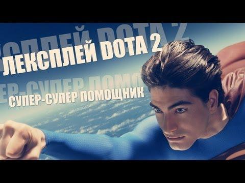 видео: Супер-Супер Помощник (Лекс Плей dota 2)