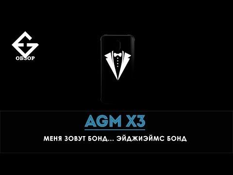 AGM X3 - самый производительный защищенный смартфон.