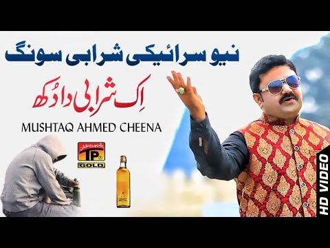 O Pee sagdaye - Mushtaq Ahmed Cheena - Latest Song 2018 - Latest Punjabi And Saraiki