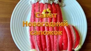Салат новогодний сапожок Деда Мороза