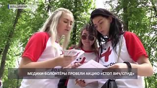 2018 05 21 Флешмоб волонтеров-медиков