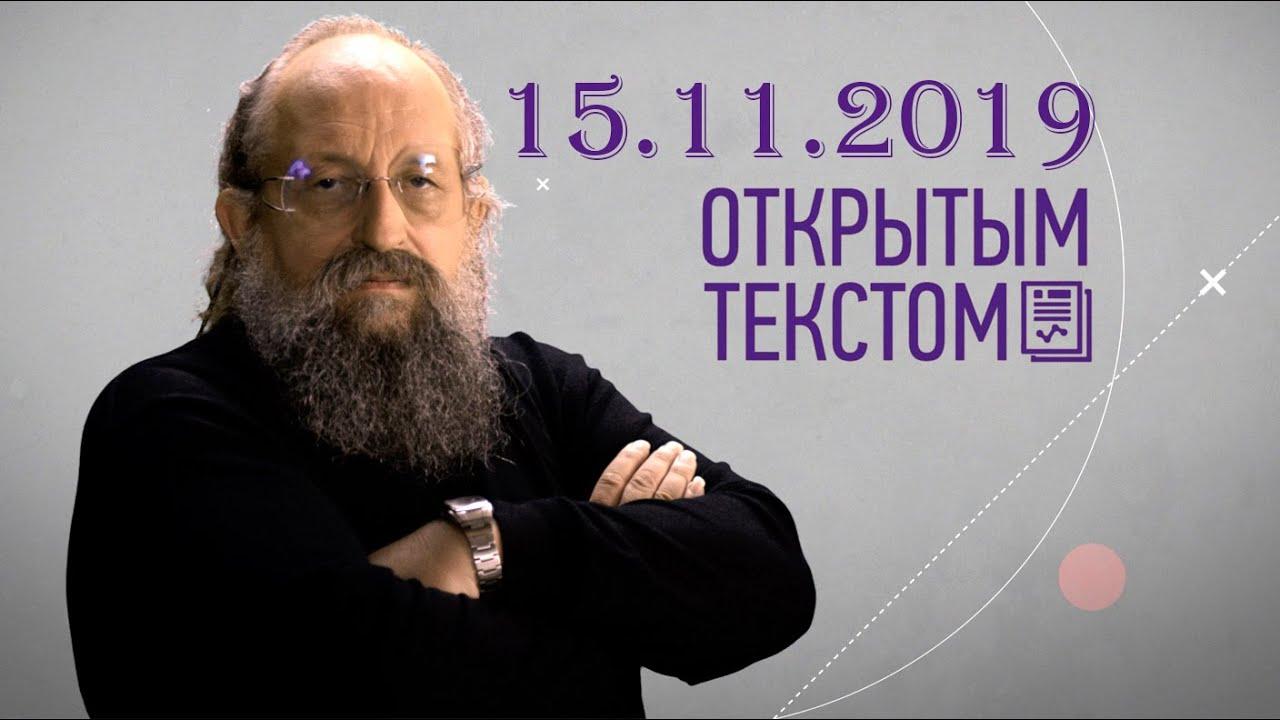 Анатолий Вассерман - Открытым текстом 15.11.2019