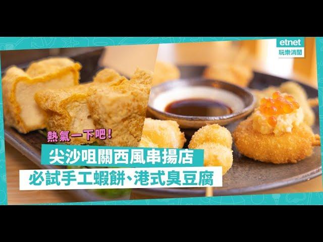 串串金黃香脆!尖沙咀關西風串揚店,必試手工製三文魚子蝦餅、港式臭豆腐!期間限定$1追加炸串!
