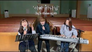 [조이스초이스] EP.04 '아빠 하나님'