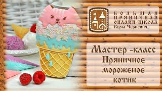 #мастер_класс_по_пряникам Пряники. Мастер-класс от Веры Черневич - пряничное мороженое котик
