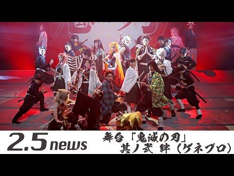 舞台「鬼滅の刃」其ノ弐 絆(ゲネプロ)