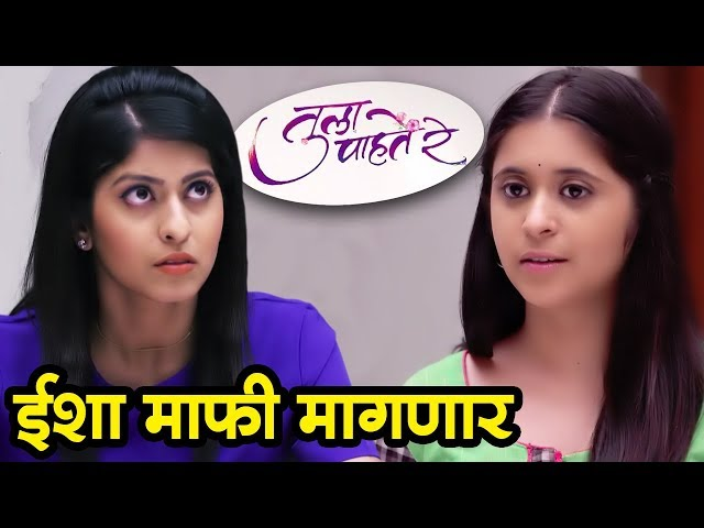 Tula Pahate Re | 5th November Episode Update | ??? ??????? ???? ?????? ? | Subodh Bhave