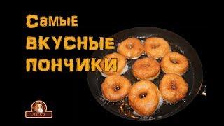 Рецепт самых вкусных и простых пончиков!