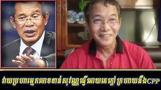 Khan sovan - វាយប្រហារអ្នកដែលចោទប្រកាន់ខាន់សុវណ្ណ, Khmer news today, Cambodia hot news, Breaking