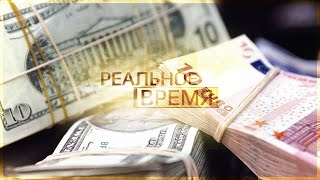 Налог на валюту [Реальное время]