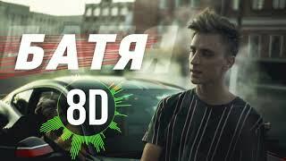А4 - БАТЯ 8D MUSIC | 8D МУЗЫКА